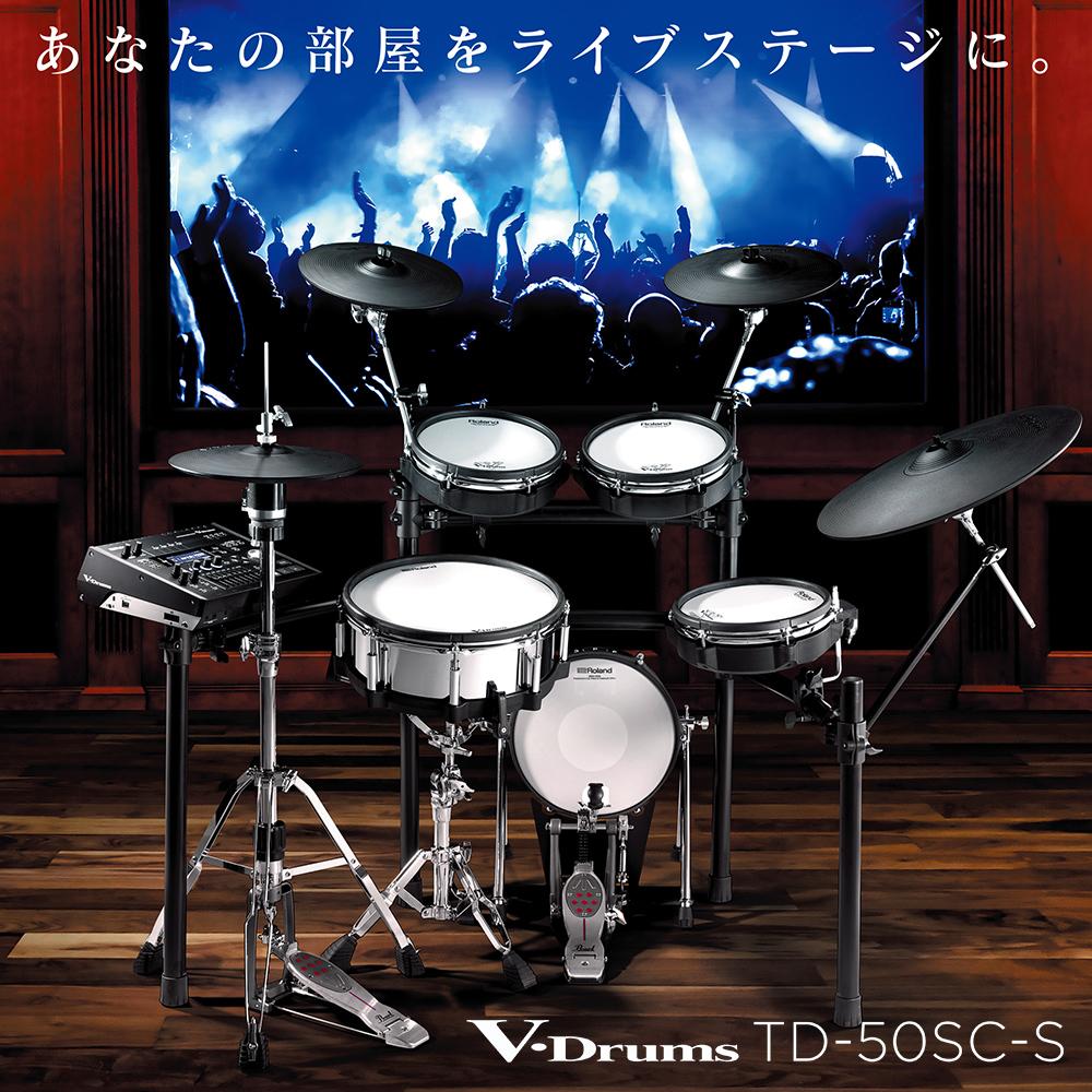 Roland Roland TD-50SC-S 電子ドラムセット【ローランド】 TD-50SC-S【島村楽器限定モデル】, Hash kuDe:5d34c882 --- finfoundation.org