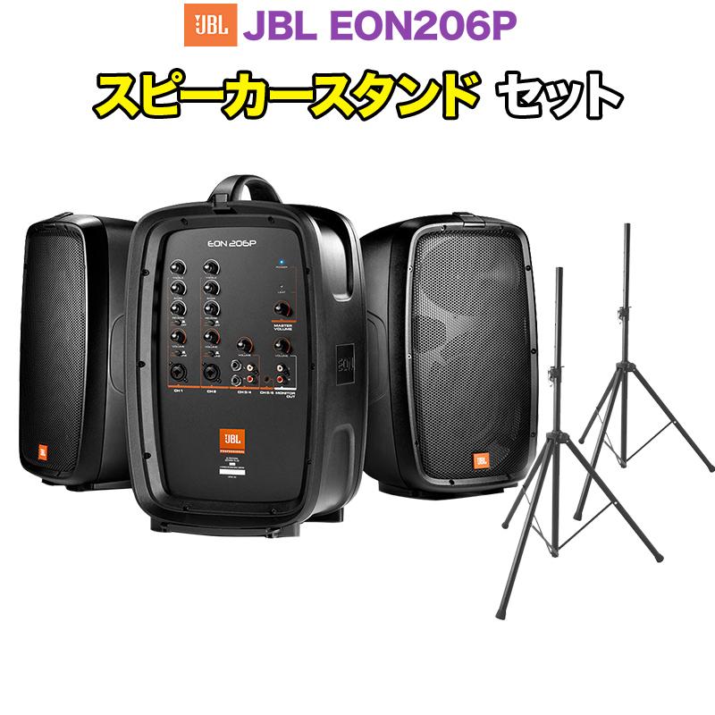JBL EON206P スピーカースタンドセット