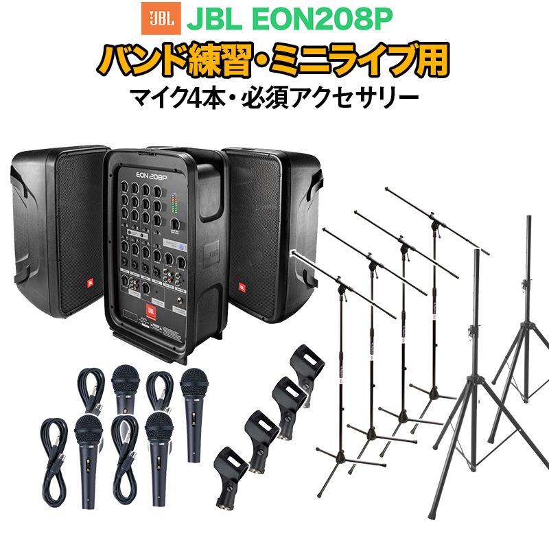 JBL EON208P バンド練習・ミニライブ用スピーカーセット 【マイク4本 ・ 必須アクセサリー一式付きPAシステム】