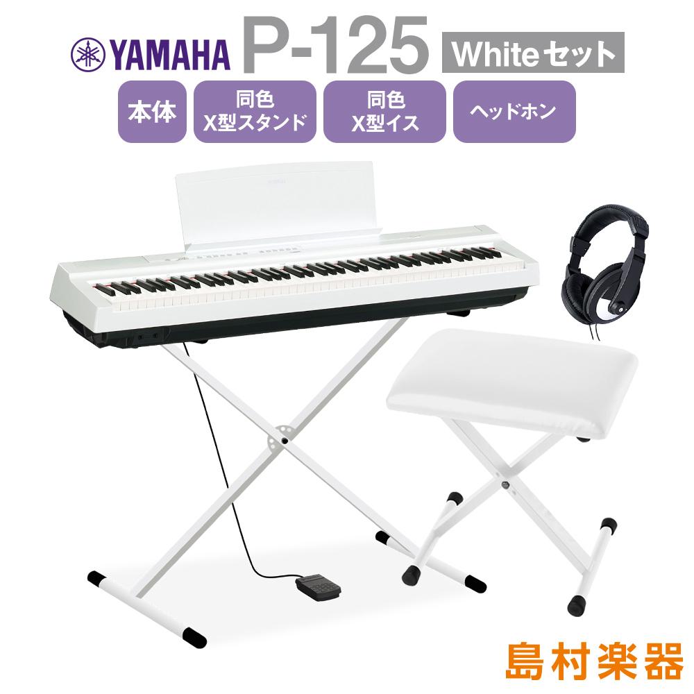 YAMAHA P-125 WH X型スタンド・X型イス・ヘッドホンセット 電子ピアノ 88鍵盤 【ヤマハ P125】【オンライン限定】 【別売り延長保証対応プラン:E】