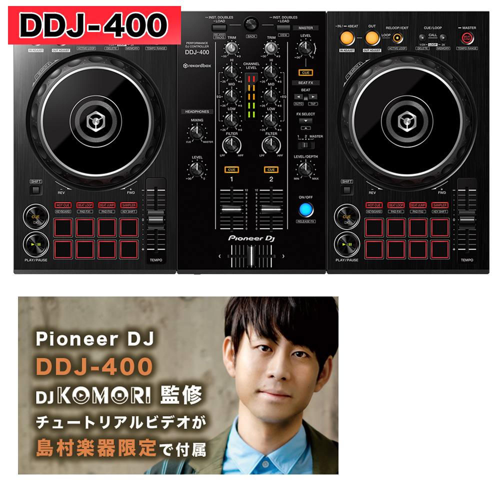 【限定特典付き】 Pioneer DJ DDJ-400 DJコントローラー [ rekordbox DJ]付属 【パイオニア DDJ400】
