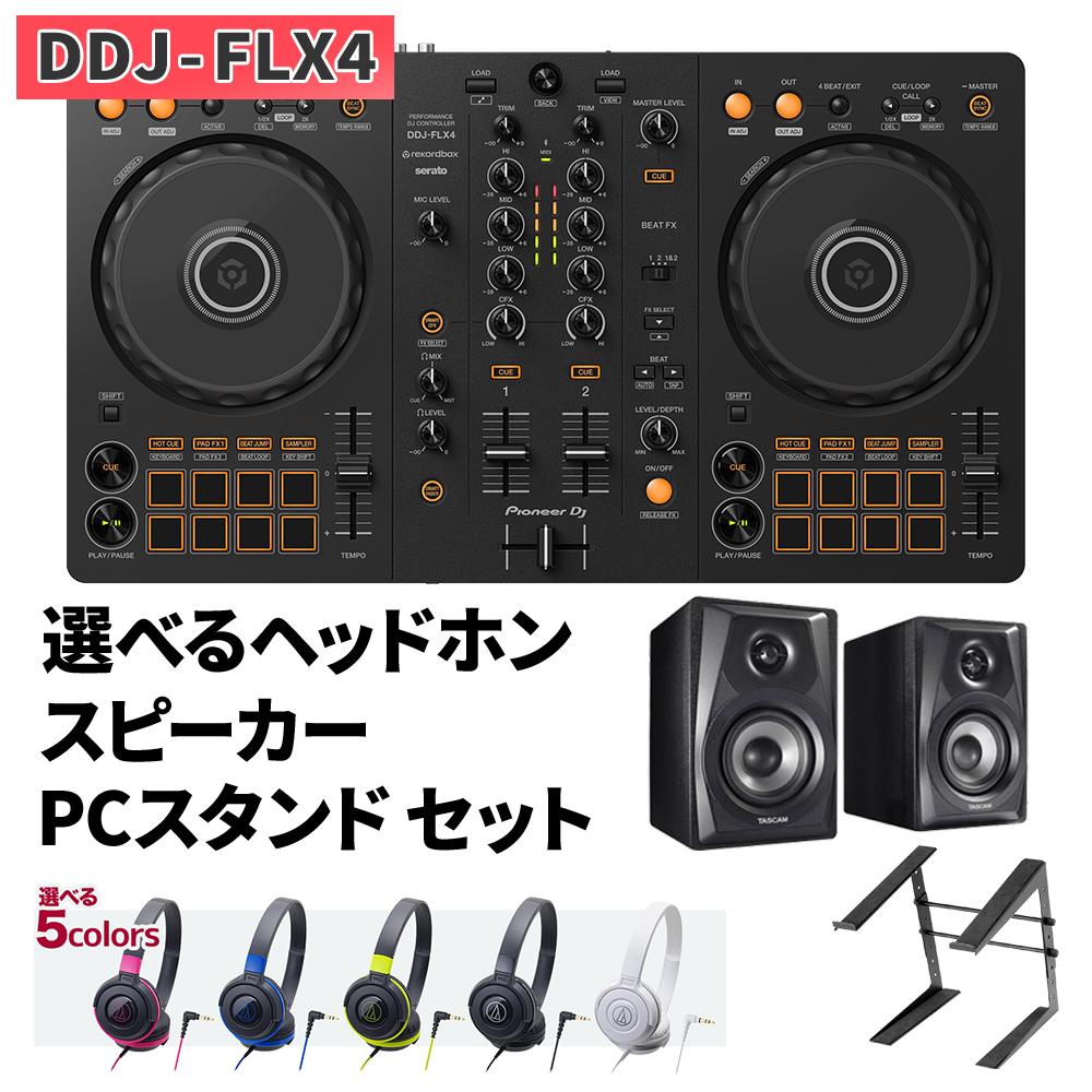 【限定特典付き】 Pioneer DJ DDJ-400 デジタル DJ初心者フルセット [本体+rekordbox DJ+audio-technica ヘッドホン+スピーカー+PCスタンド] 【パイオニア DDJ400】
