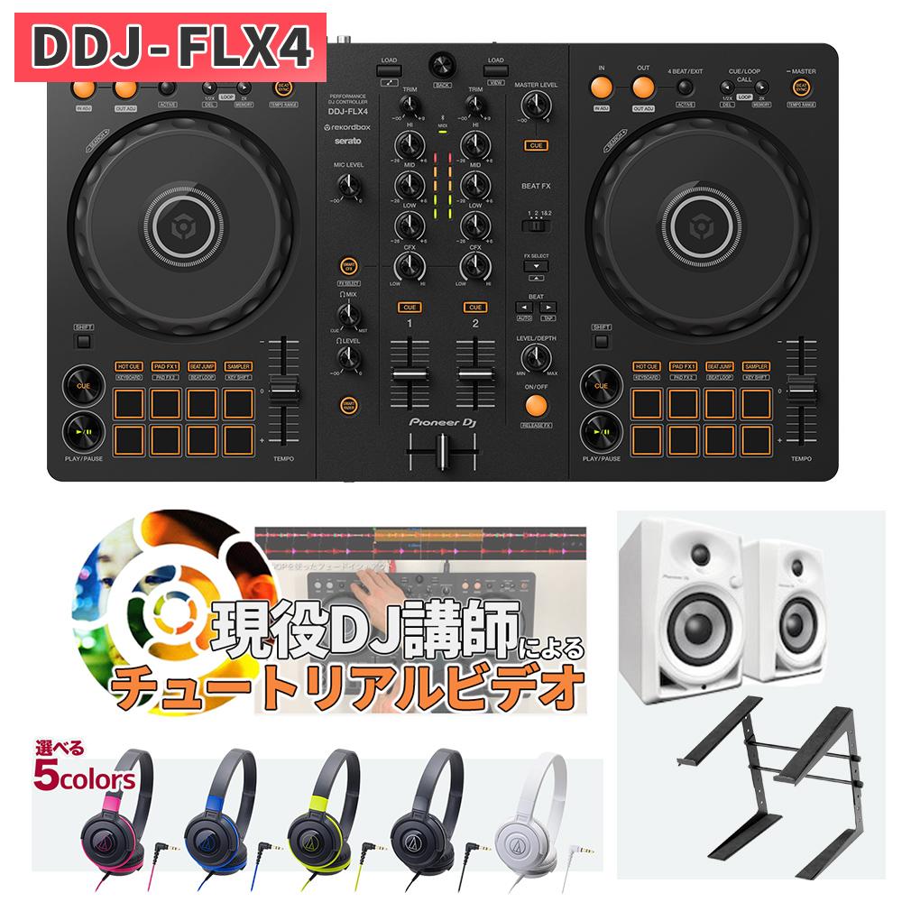 【限定特典付き】 Pioneer DJ DDJ-400 + DM-40-W(スピーカー) + ATH-S100(ヘッドホン) + PCスタンド DJ初心者セット DJセット 【パイオニア DDJ400】