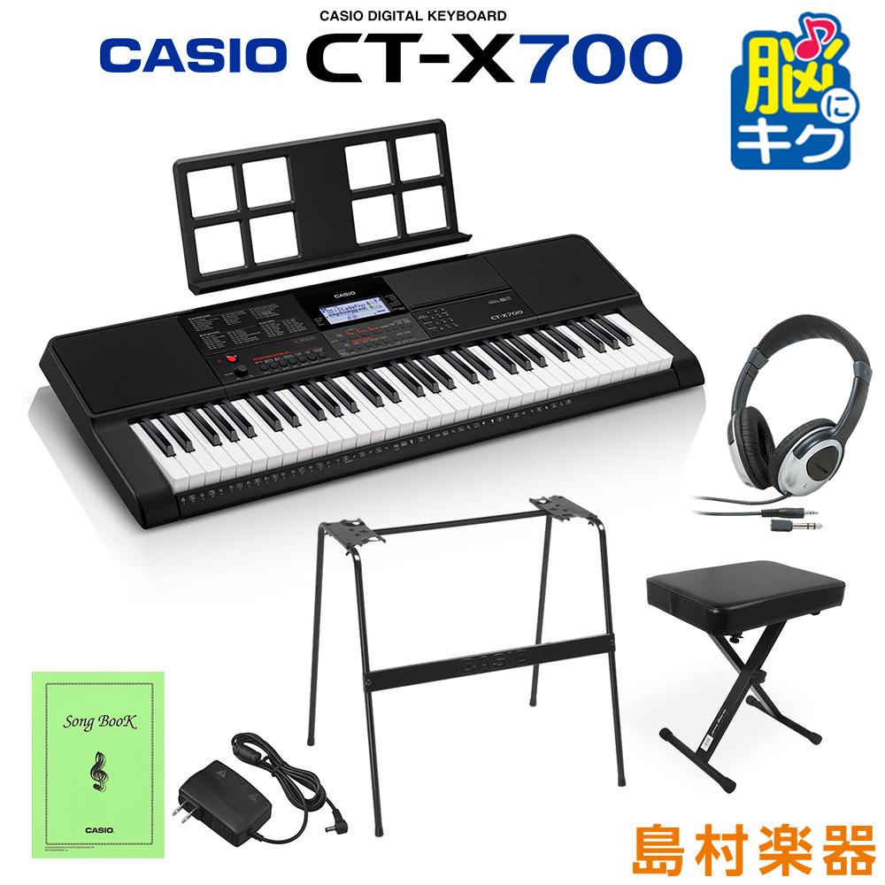 キーボード 電子ピアノ CASIO CT-X700 スタンド・イス・ヘッドホンセット 61鍵盤 【カシオ CTX700】 楽器
