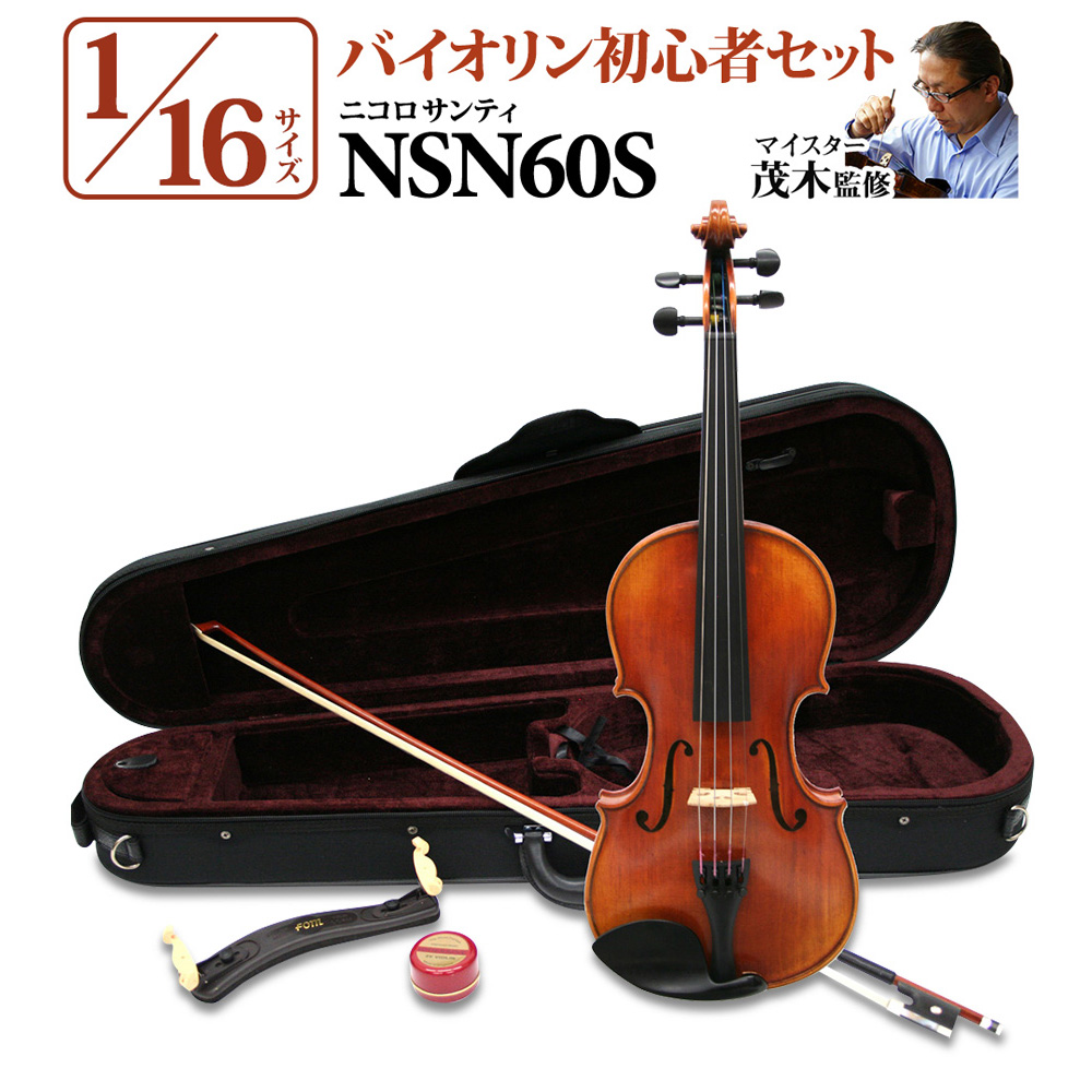 Nicolo Santi NSN60S 1/16サイズ 分数バイオリン 初心者セット 【マイスター茂木監修】 【ニコロサンティ】【島村楽器限定】