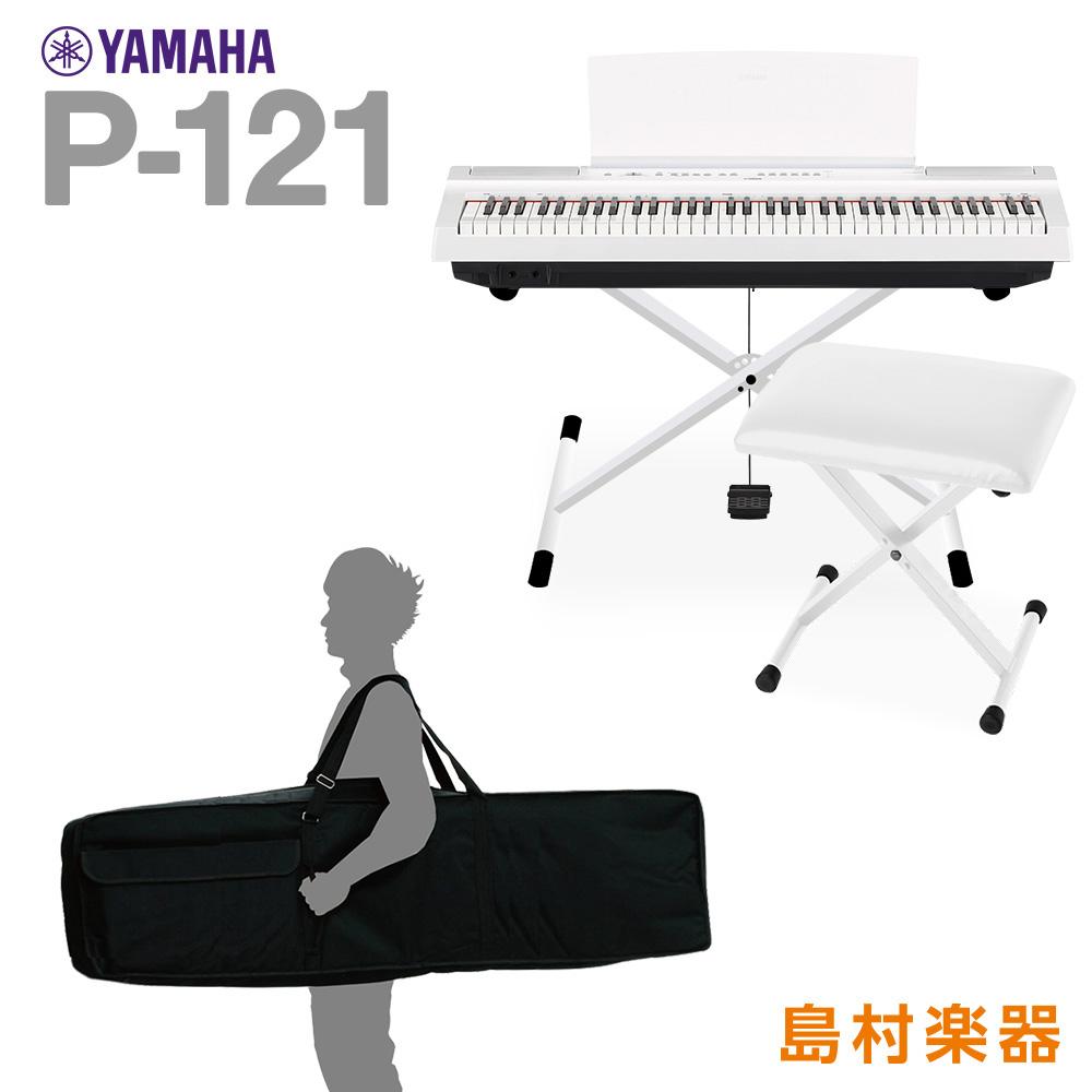 YAMAHA マーケティング P-121 WH Xスタンド 70%OFFアウトレット Xイス ケースセット Pシリーズ P121WH 電子ピアノ 73鍵盤 ヤマハ