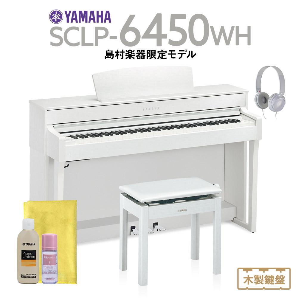 【12/25迄 ピアノ用収納ワゴンプレゼント】 YAMAHA SCLP-6450 WH 電子ピアノ 88鍵盤 Clavinova(クラビノーバ)仕様 【ヤマハ SCLP6450】【配送設置無料・代引不可】【別売延長保証:D】