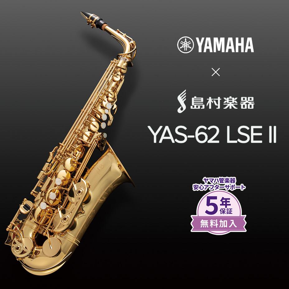 5年保証 新品未使用 吹奏楽手帳プレゼント 正規逆輸入品 YAMAHA YAS-62LSEII YAS62LSEII 島村楽器限定モデル アルトサックス ヤマハ
