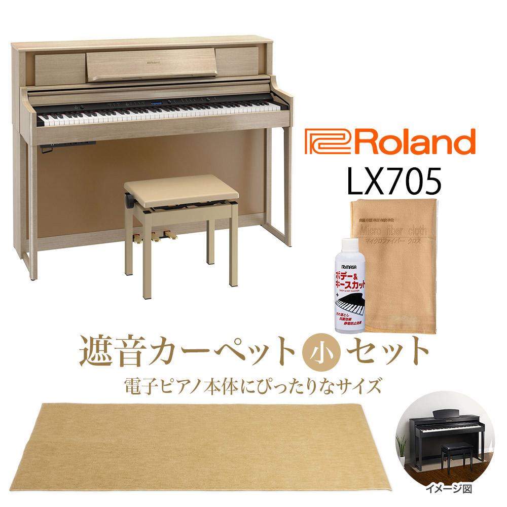 【8/31迄 ヒット曲入りUSBプレゼント】 Roland LX705 LAS 電子ピアノ 88鍵盤 ベージュカーペット(小)セット 【ローランド】【配送設置無料・代引き払い不可】