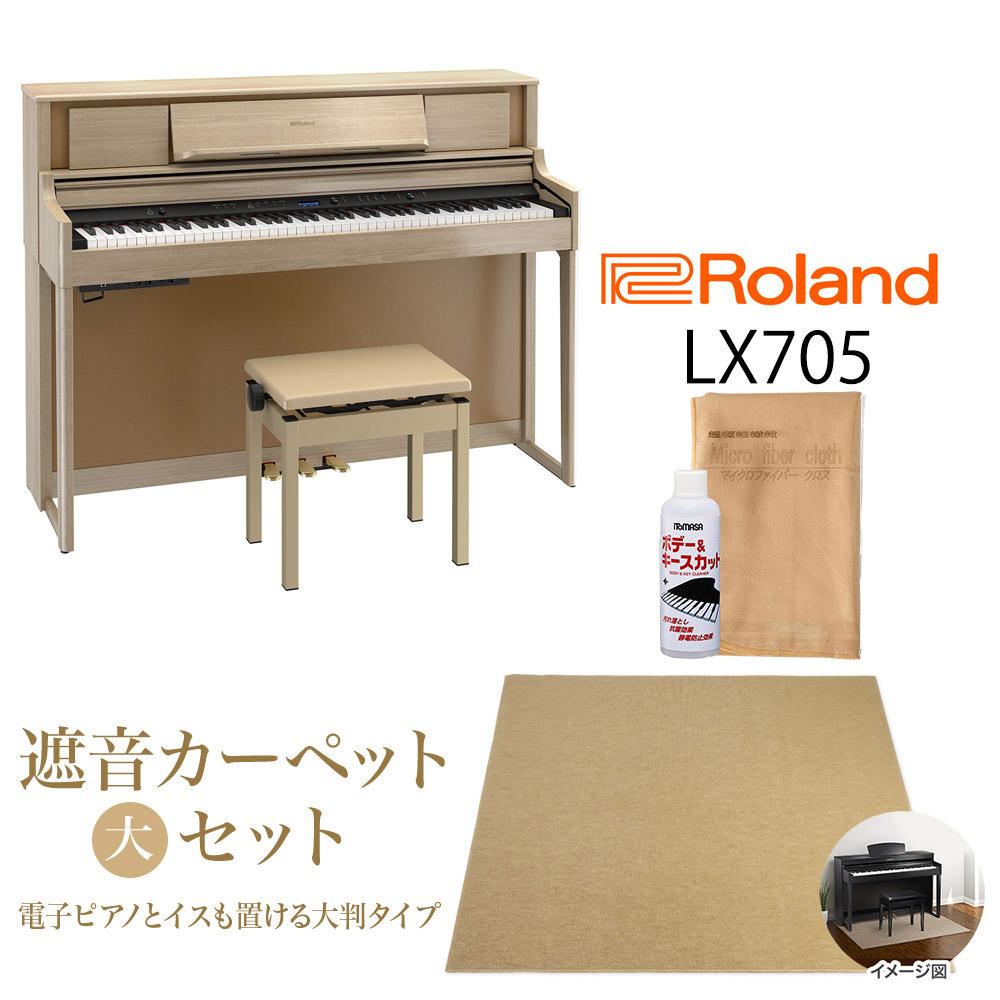 【8/31迄 ヒット曲入りUSBプレゼント】 Roland LX705 LAS 電子ピアノ 88鍵盤 ベージュカーペット(大)セット 【ローランド】【配送設置無料・代引き払い不可】