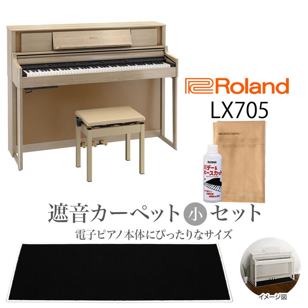 【8/31迄 ヒット曲入りUSBプレゼント】 Roland LX705 LAS 電子ピアノ 88鍵盤 ブラックカーペット(小)セット 【ローランド】【配送設置無料・代引き払い不可】