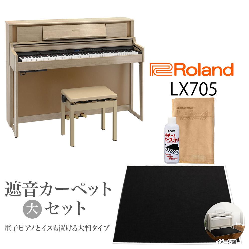 【8/31迄 ヒット曲入りUSBプレゼント】 Roland LX705 LAS 電子ピアノ 88鍵盤 ブラックカーペット(大)セット 【ローランド】【配送設置無料・代引き払い不可】