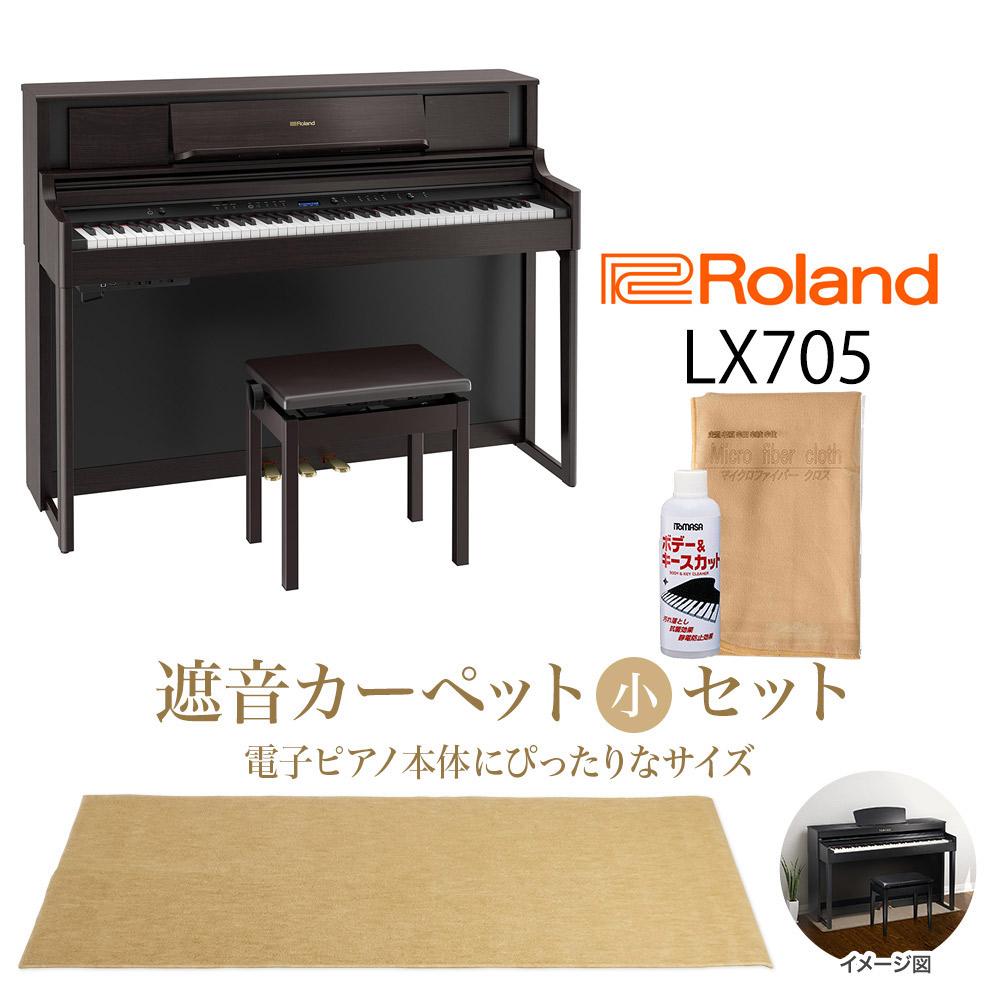 【8/31迄 ヒット曲入りUSBプレゼント】 Roland LX705 DRS 電子ピアノ 88鍵盤 ベージュカーペット(小)セット 【ローランド】【配送設置無料・代引き払い不可】