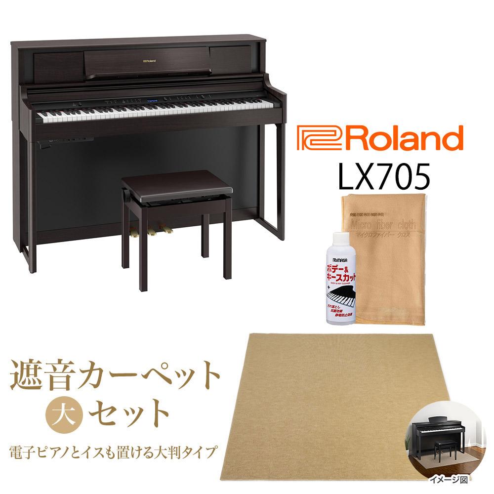 【8/31迄 ヒット曲入りUSBプレゼント】 Roland LX705 DRS 電子ピアノ 88鍵盤 ベージュカーペット(大)セット 【ローランド】【配送設置無料・代引き払い不可】