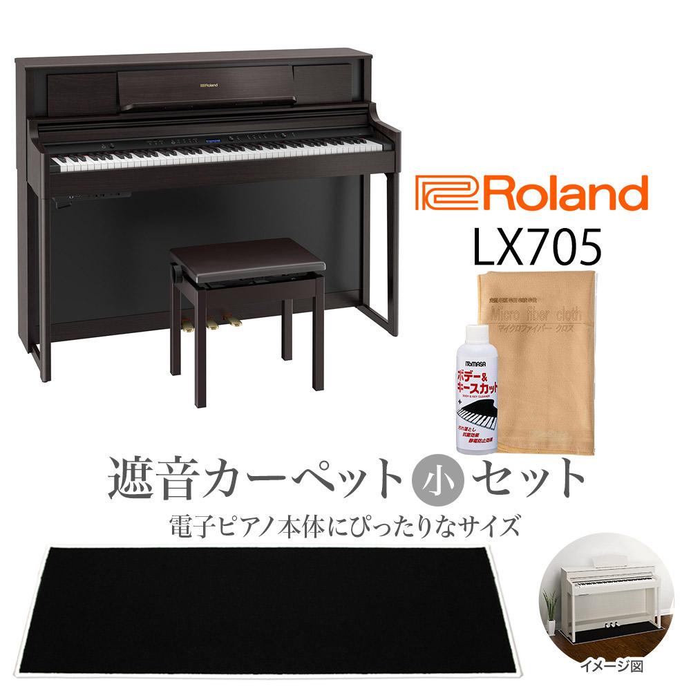 【8/31迄 ヒット曲入りUSBプレゼント】 Roland LX705 DRS 電子ピアノ 88鍵盤 ブラックカーペット(小)セット 【ローランド】【配送設置無料・代引き払い不可】