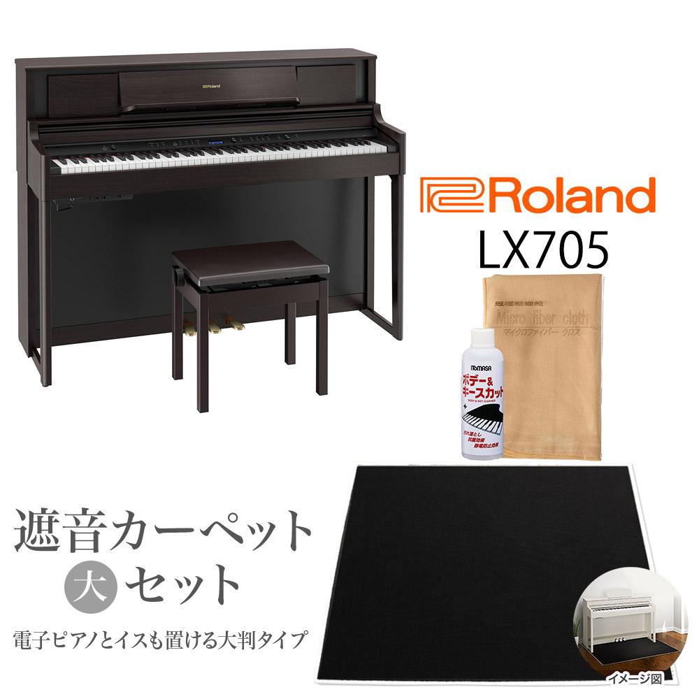 【8/31迄 ヒット曲入りUSBプレゼント】 Roland LX705 DRS 電子ピアノ 88鍵盤 ブラックカーペット(大)セット 【ローランド】【配送設置無料・代引き払い不可】