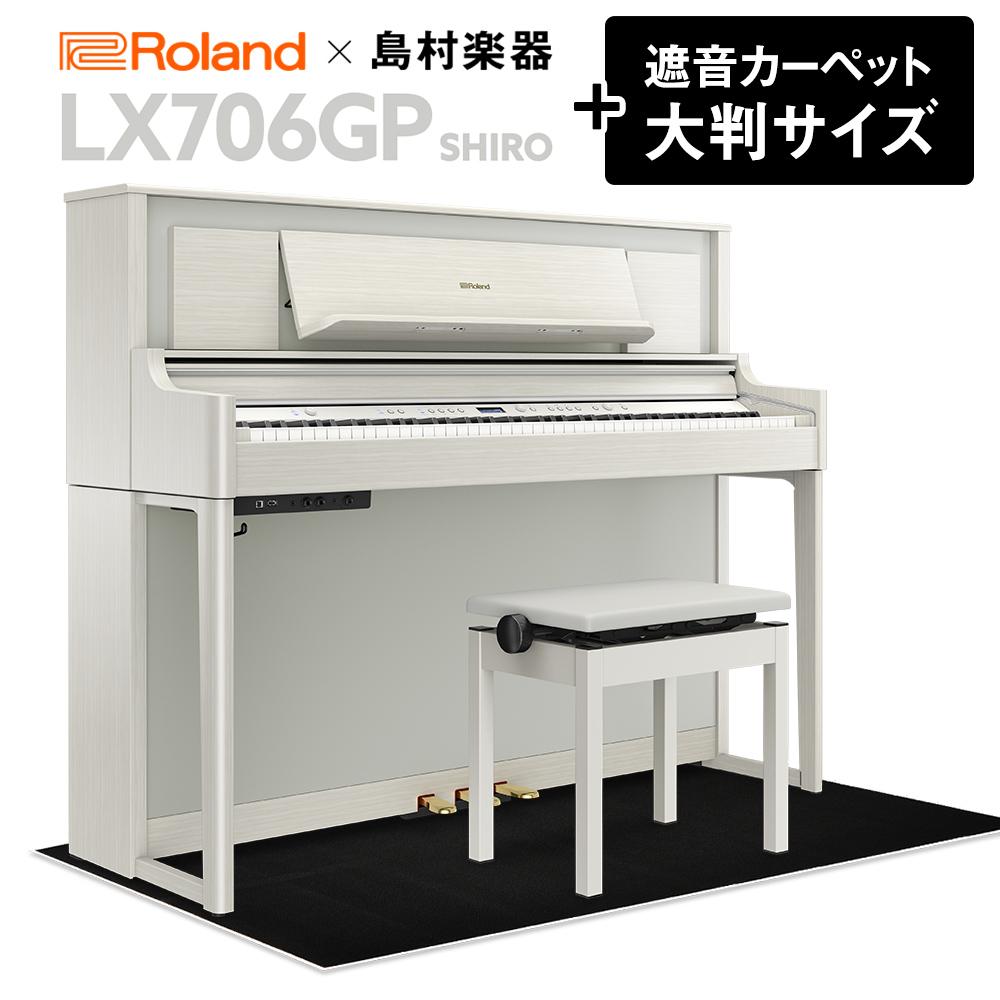 【8/31迄 限定特典あり!】 Roland LX706GP SR (SHIRO) 電子ピアノ 88鍵盤 ブラックカーペット(大)セット 【ローランド】【島村楽器限定】【配送設置無料・代引不可】