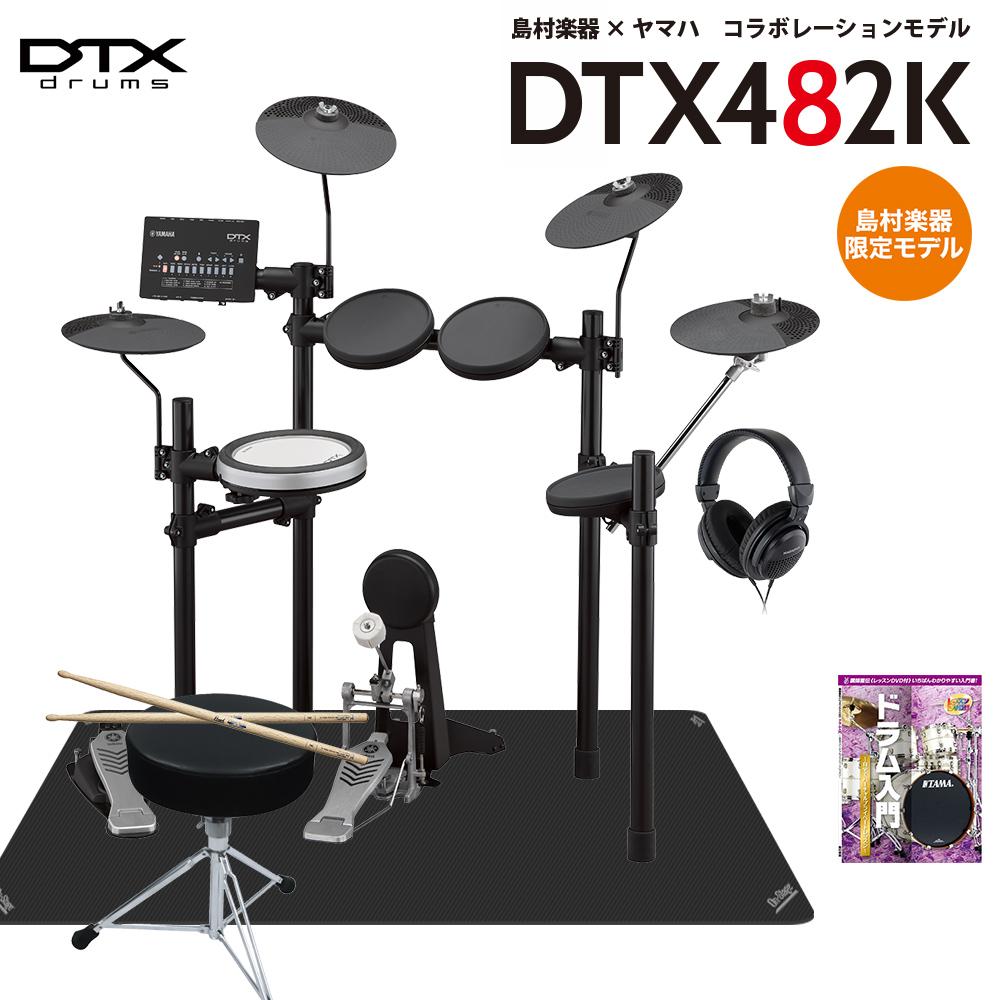 【ドラムスローンプレゼント中♪1/13まで】 YAMAHA DTX482K 島村楽器オリジナルセット【NAGAOKAヘッドフォン付】 電子ドラム DTX402シリーズ 【ヤマハ】【島村楽器限定】