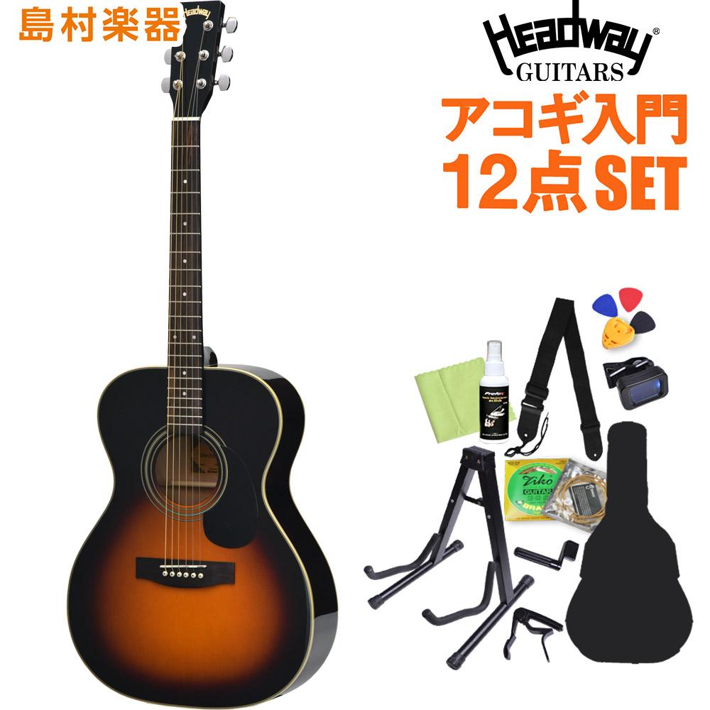 Headway HF-25 SB アコースティックギター初心者12点セット 【ヘッドウェイ アコギ】【オンラインストア限定】