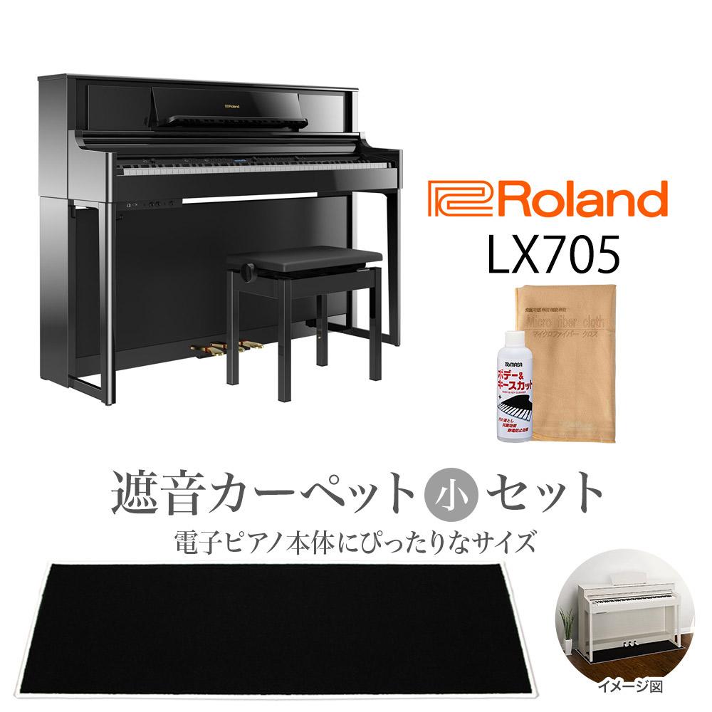 Roland LX705 PES 電子ピアノ 88鍵盤 黒鏡面艶出し カーペット小セット【ローランド】【配送設置無料・代引不可】【別売り延長保証:B】