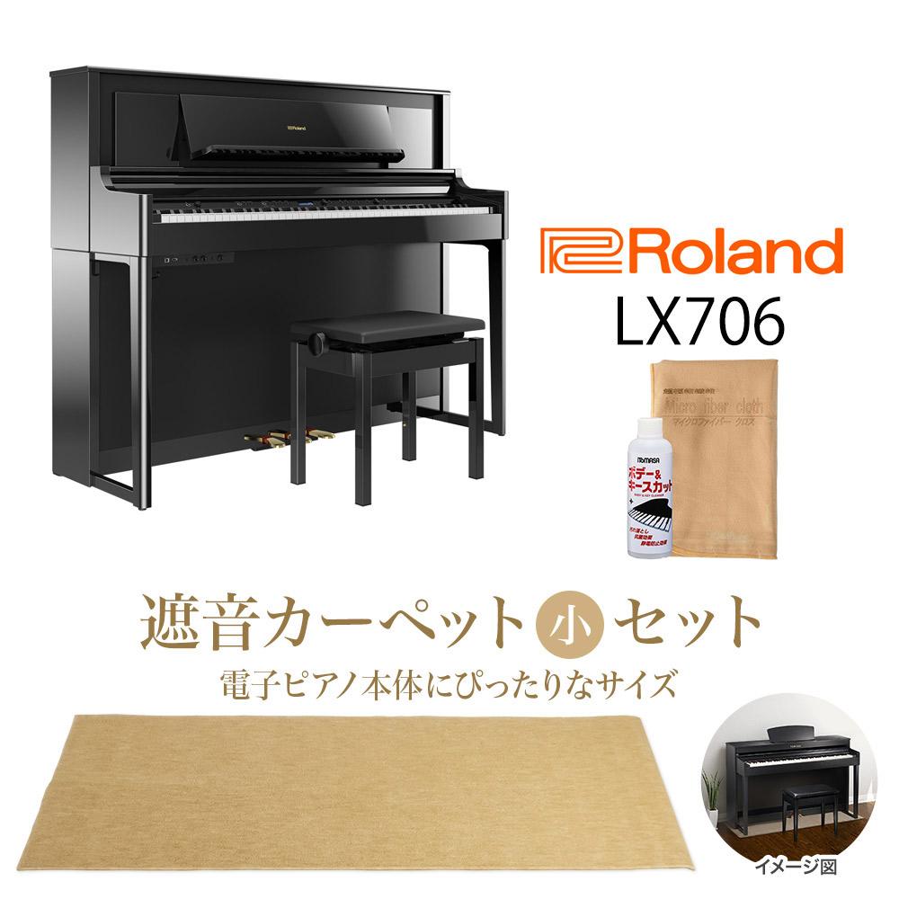 Roland LX706 PES 電子ピアノ 88鍵盤 黒鏡面艶出し カーペット小セット【ローランド】【配送設置無料・代引不可】【別売り延長保証:B】