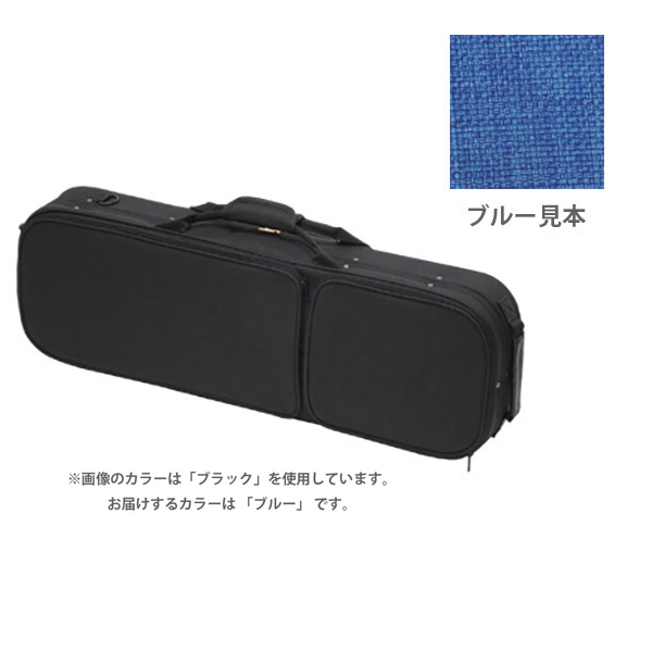 Carlo giordano OBL-170 ブルー バイオリンケース 4/4サイズ 【カルロ ジョルダーノ】
