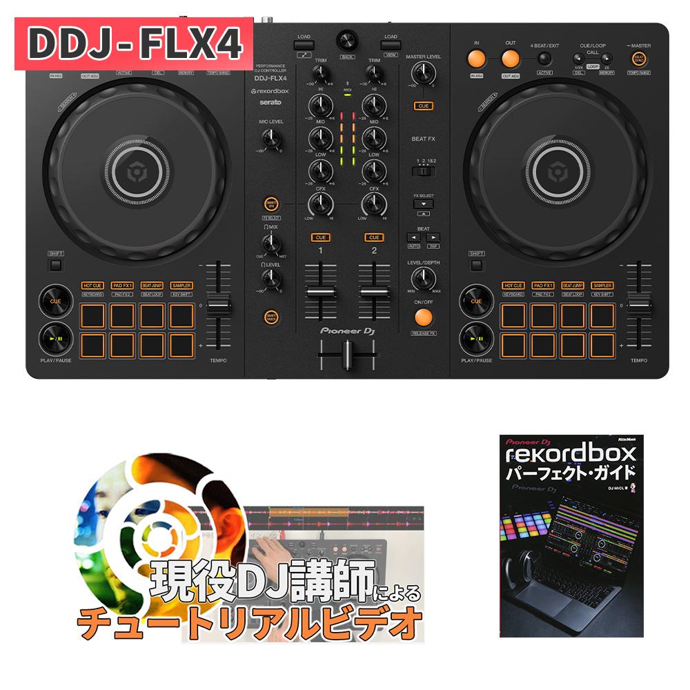 【限定特典付き】【パーフェクトガイドプレゼント】 Pioneer DJ DDJ-400 DJコントローラー [ rekordbox DJ]付属 【パイオニア DDJ400】