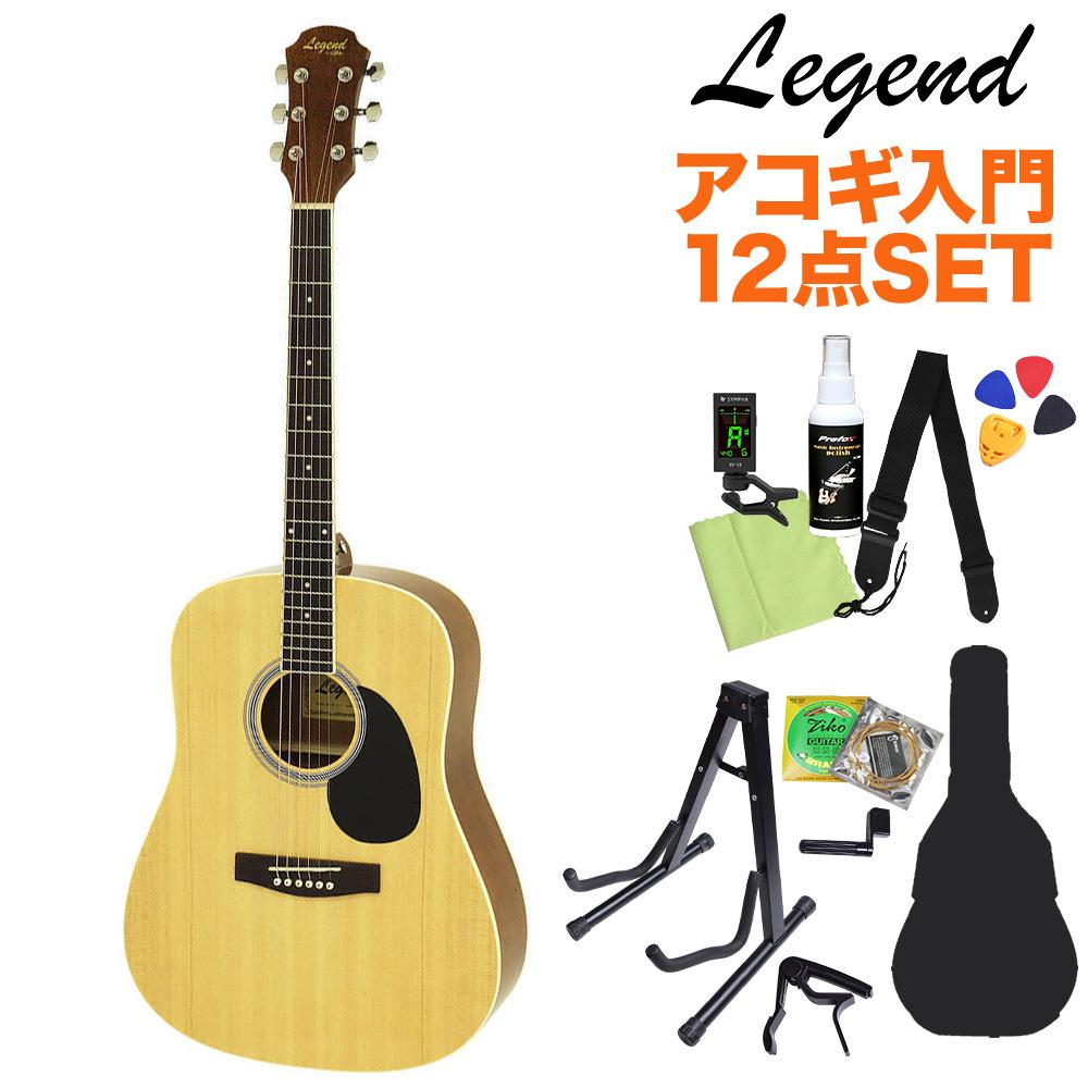 LEGEND WG-15 N アコースティックギター初心者12点セット 【レジェンド】【オンラインストア限定】