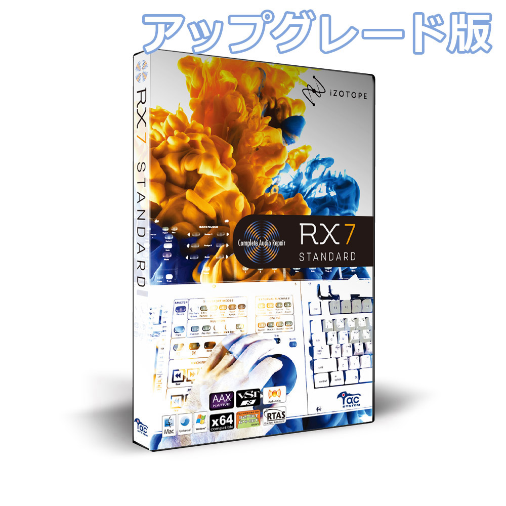 iZotope RX7 Standard アップグレード版 from any previous version of RX Standard or Advanced 【アイゾトープ】[メール納品 代引き不可]