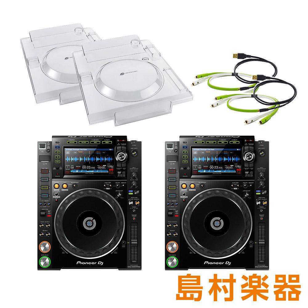 Pioneer DJ CDJ-2000NXS2×2台 + アクセサリーセット [ダストカバー+USBケーブル+RCAケーブル] CDJプレーヤー 【パイオニア】