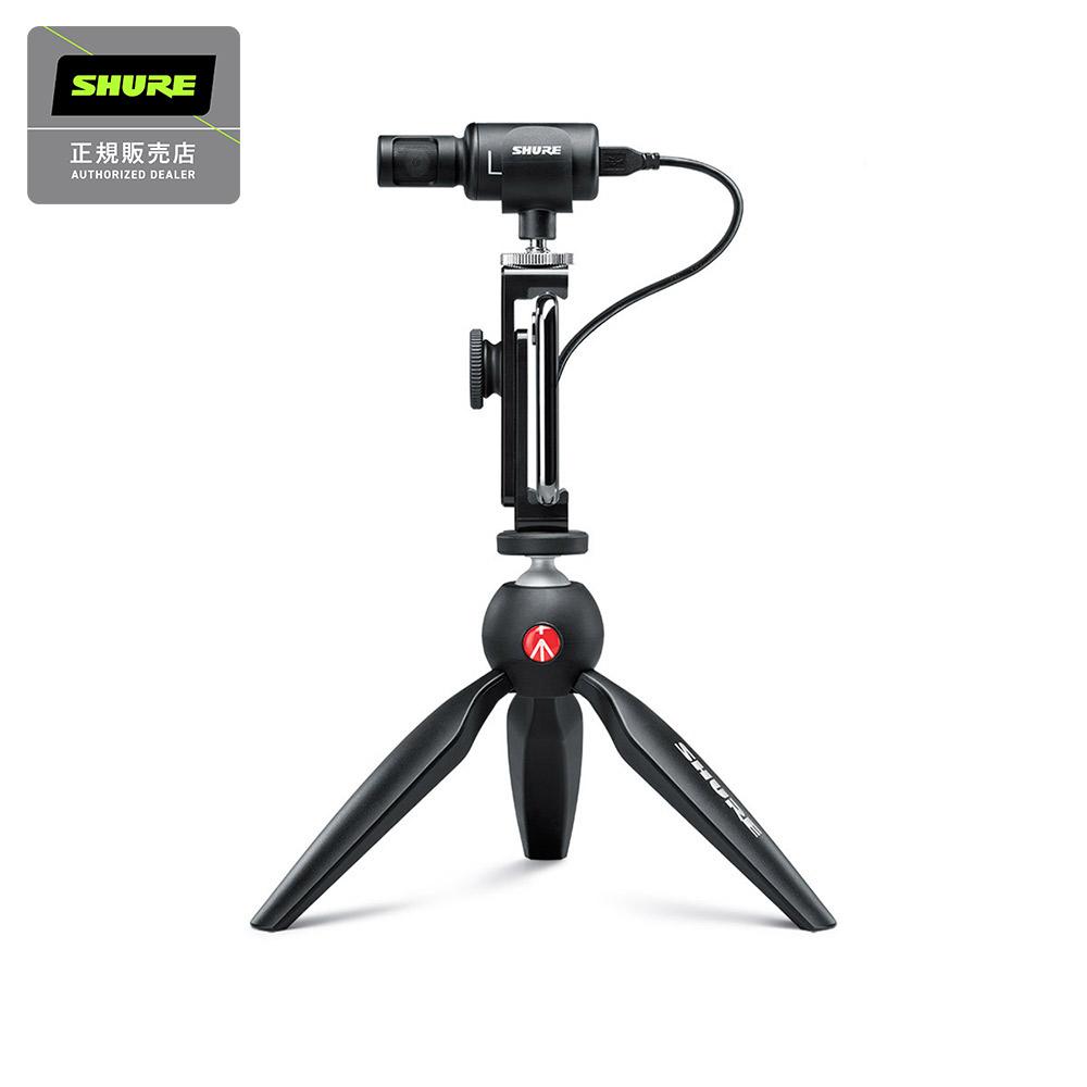 100%品質保証 SHURE MOTIV MV88+ ビデオキット 返品不可 VIDEO KIT シュア コンデンサーマイク