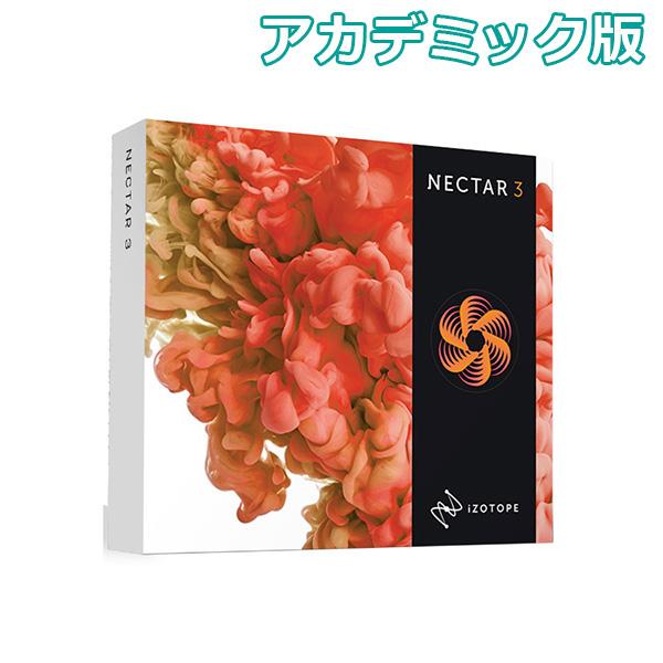 iZotope Nectar3 アカデミック版 ボーカル用プラグイン [ Celemony Melodyne 4 essential]同梱 【アイゾトープ】
