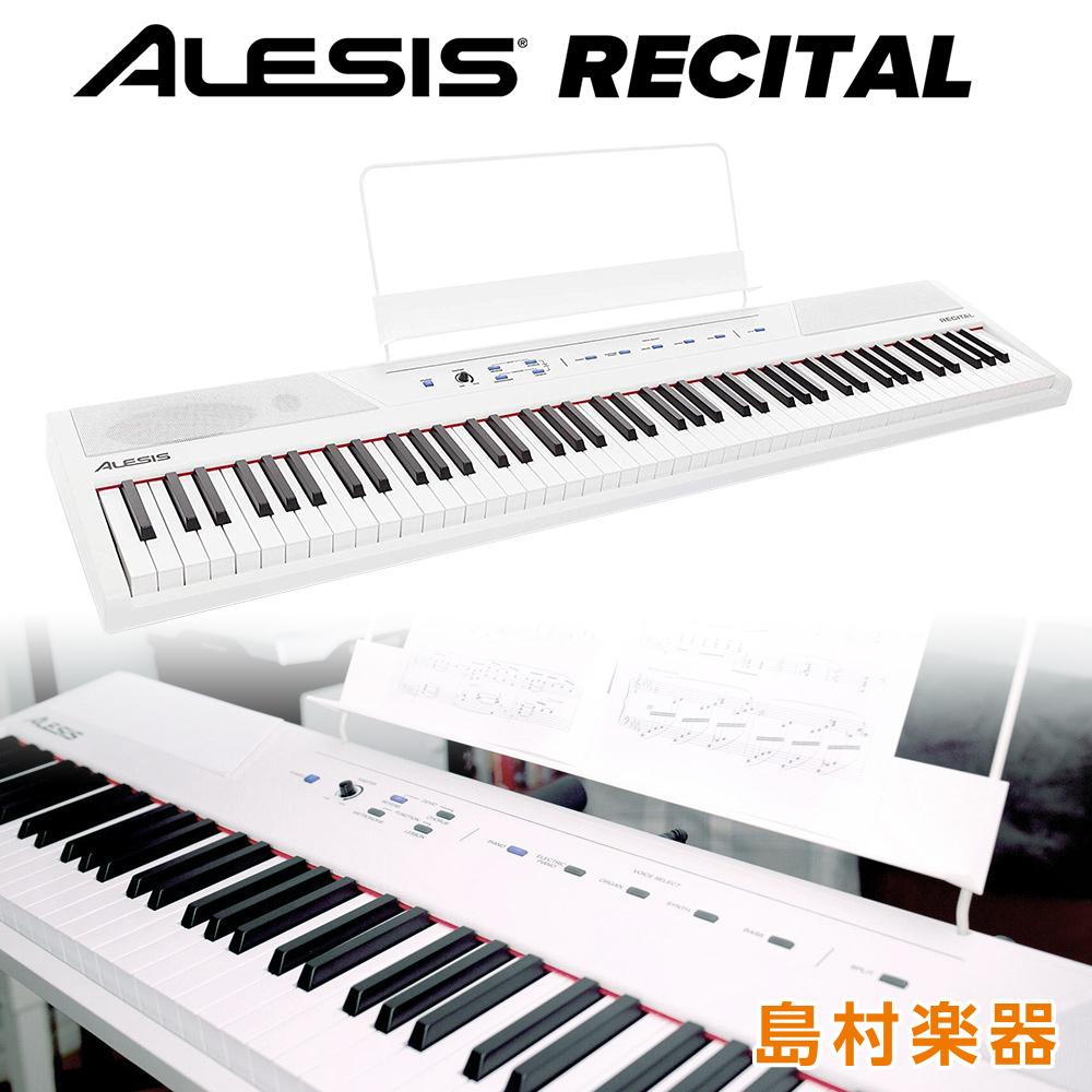 ALESIS Recital White 電子ピアノ 白 フルサイズ・セミウェイト88鍵盤 【アレシス リサイタル ホワイト】【初心者向け】【オンラインストア限定】
