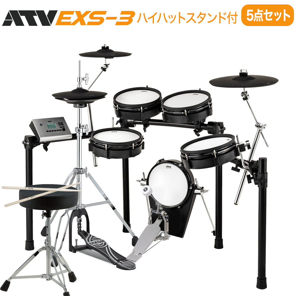 ATV【 EXS-3 ハイハットスタンド付き5点セット 電子ドラム【 電子ドラム aDrums EXSシリーズ ATV】【オンラインストア限定】, かばん専門ショップ Water mode:ddedc437 --- officewill.xsrv.jp