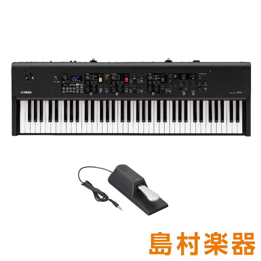 YAMAHA CP73 ステージピアノ 73鍵盤 【ヤマハ】