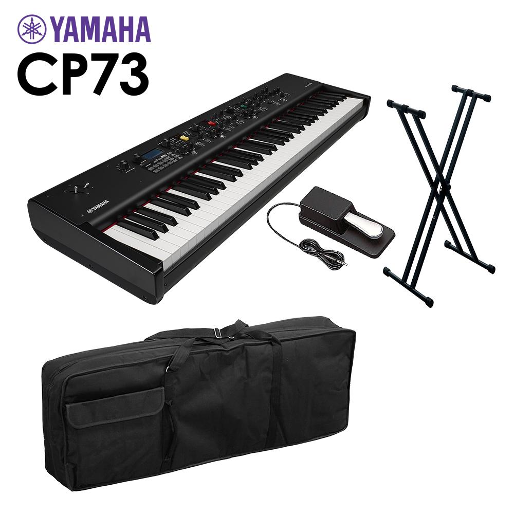 YAMAHA CP73 ステージピアノ 73鍵盤 シンプル4点セット 【ケース/スタンド/ペダル付き】 【ヤマハ】