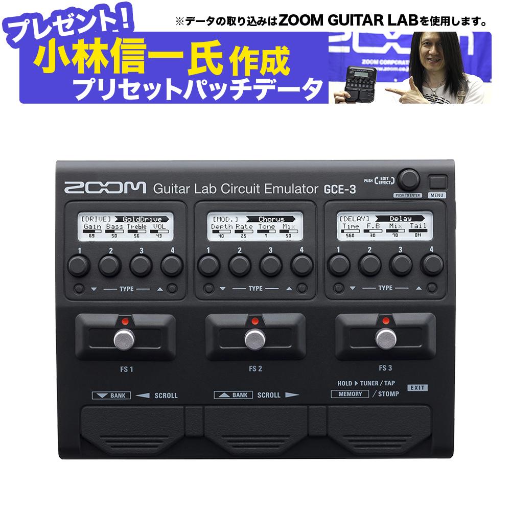 【スペシャルプレゼント実施中♪】 ZOOM GCE-3 [ Guitar Lab]対応 マルチエフェクター USBオーディオインターフェイス ポケットサイズ [ ギター/ ベース]用 【ズーム】【オンラインストア限定】