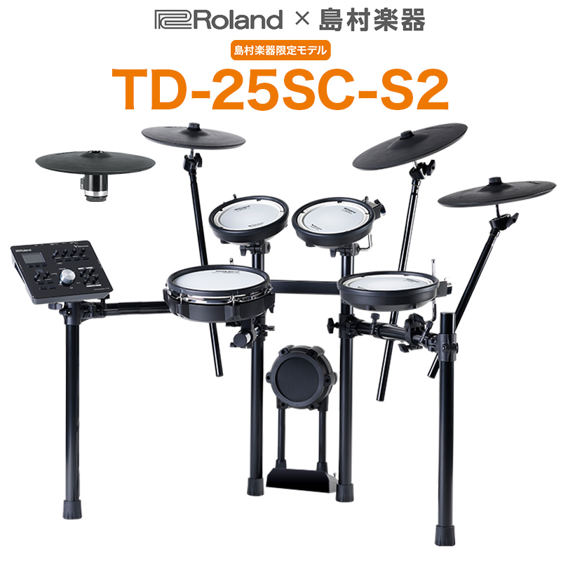 Roland TD-25SC-S2 【島村楽器 x Roland コラボモデル】 V-Drums 【ローランド TD25SCS2】