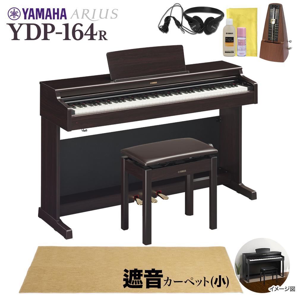 【高低自在椅子&遮音カーペット付属】YAMAHA YDP-164R 電子ピアノ アリウス 88鍵盤 カーペット(小)セット 【ヤマハ YDP164 ARIUS】【配送設置無料・代引不可】【別売り延長保証:D】