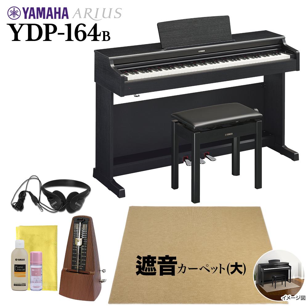 【高低自在椅子 電子ピアノ&遮音カーペット付属】YAMAHA YDP-164B 電子ピアノ アリウス YDP-164B 88鍵盤 カーペット(大)セット YDP164【ヤマハ YDP164 ARIUS】【配送設置無料・代引不可】【別売り延長保証:D】, メガネコンタクトの@style:6b992cc7 --- sunward.msk.ru