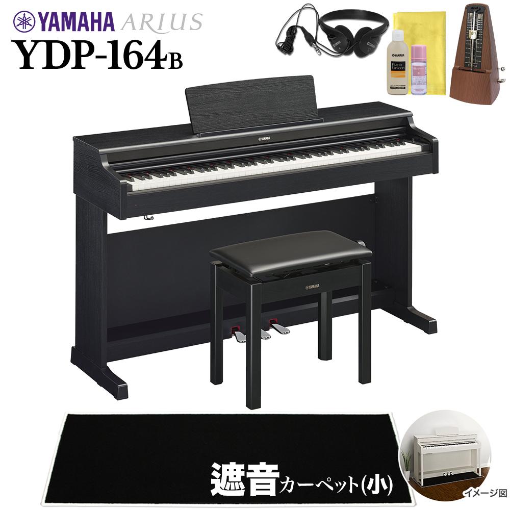 YAMAHA YDP-164B 電子ピアノ アリウス 88鍵盤 カーペット(小)セット 【ヤマハ YDP164 ARIUS】【配送設置無料・代引不可】