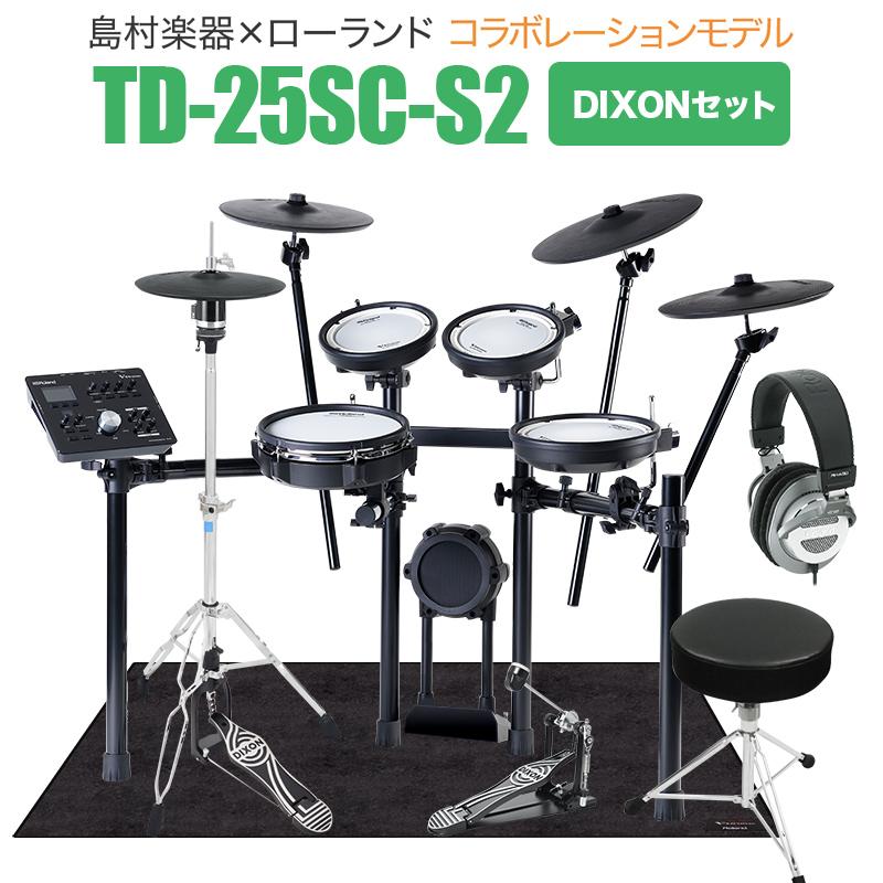 【10,000円キャッシュバック♪1/13まで】 Roland TD-25SC-S2 DIXONセット 電子ドラムセット 【島村楽器 x Roland コラボモデル】 V-Drums 【ローランド】
