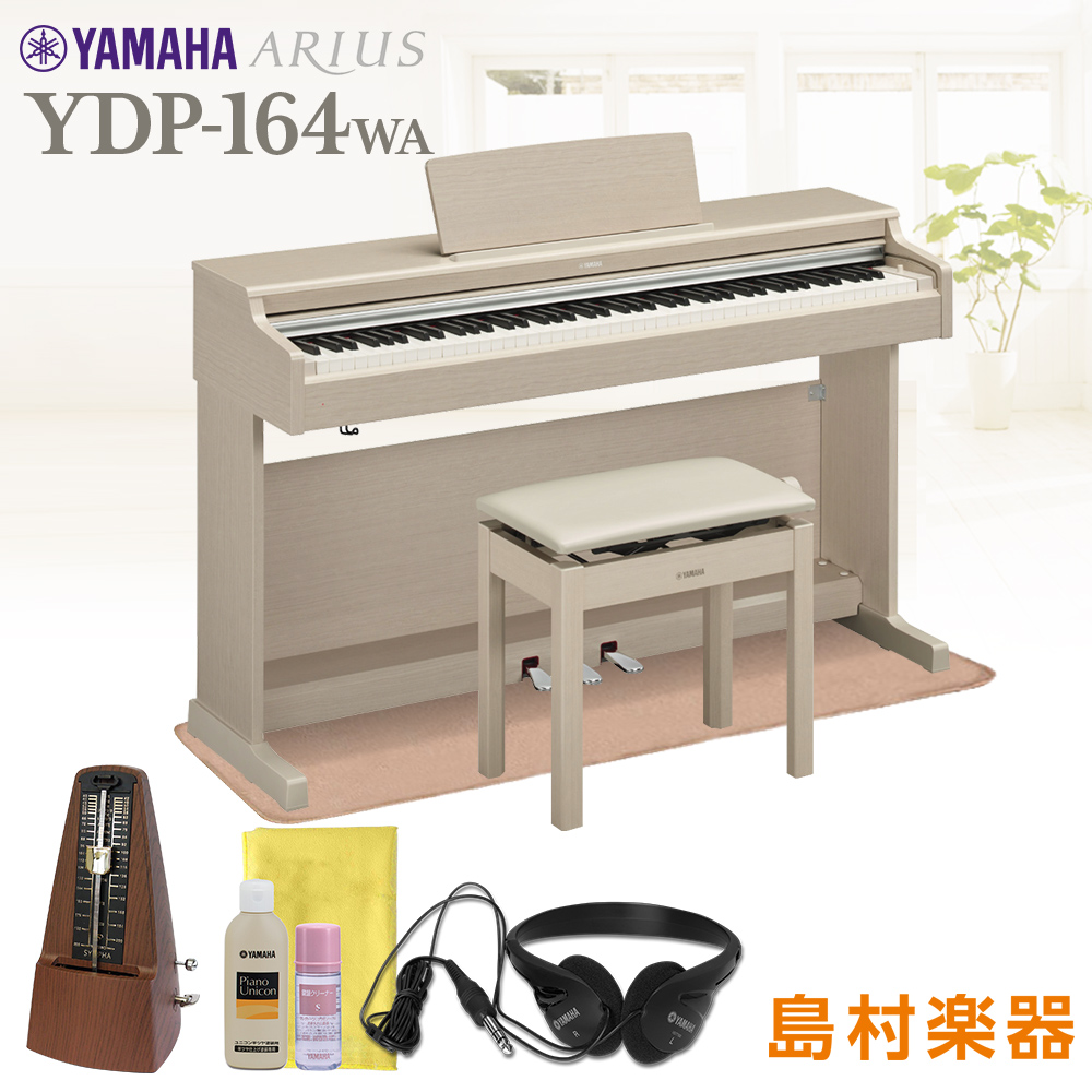 【高低自在椅子&カーペット付属】YAMAHA YDP-164WA 電子ピアノ アリウス 88鍵盤 【ヤマハ YDP164 ARIUS】【配送設置無料・代引不可】【別売り延長保証:D】