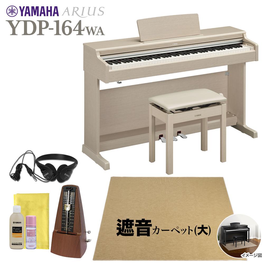 【高低自在椅子&遮音カーペット付属】YAMAHA YDP-164WA 電子ピアノ アリウス 88鍵盤 カーペット(大)セット 【ヤマハ YDP164 ARIUS】【配送設置無料・代引不可】【別売り延長保証:D】