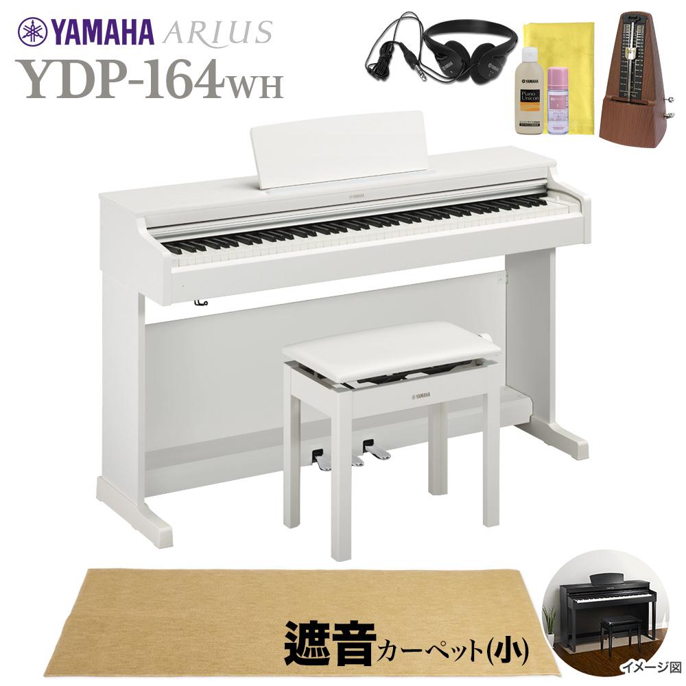 【高低自在椅子&遮音カーペット付属】YAMAHA YDP-164WH 電子ピアノ アリウス 88鍵盤 カーペット(小)セット 【ヤマハ YDP164 ARIUS】【配送設置無料・代引不可】【別売り延長保証:D】