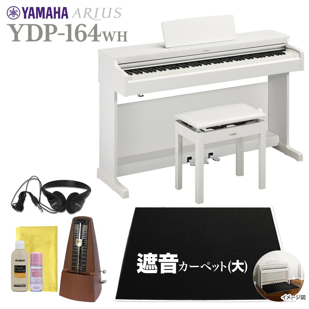 【高低自在椅子&遮音カーペット付属】YAMAHA YDP-164WH 電子ピアノ アリウス 88鍵盤 カーペット(大)セット 【ヤマハ YDP164 ARIUS】【配送設置無料・代引不可】【別売り延長保証:D】