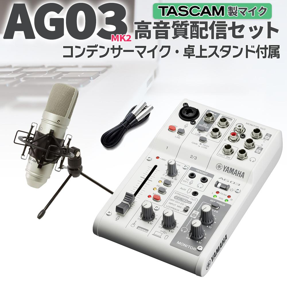 YAMAHA AG03 + TM-80 高音質配信 録音セット TASCAMコンデンサーマイク一式付属 動画配信 【ヤマハ】【Youtuber ユーチューバー VTuber ゲーム実況 歌ってみた 弾いてみた 宅録 ボーカル 楽器 DTM】