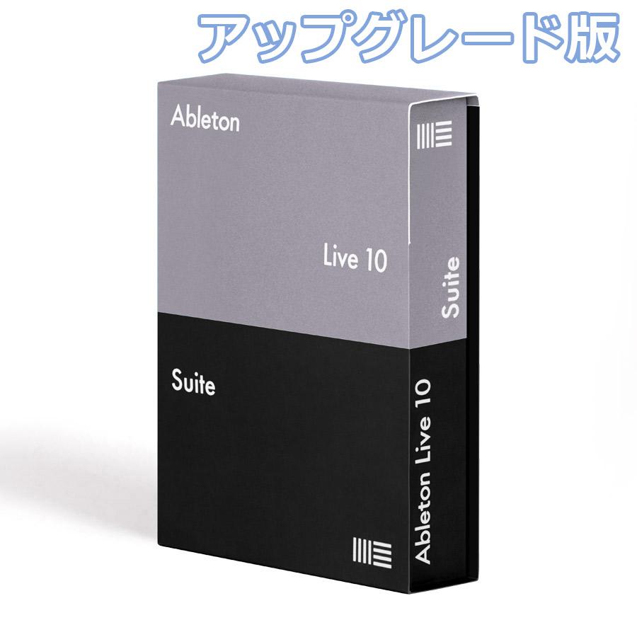 [Black Friday 2019/12/02迄] Ableton Live10 Suite アップグレード版 from Intro 【メール納品 代引き不可】 【エイブルトン】