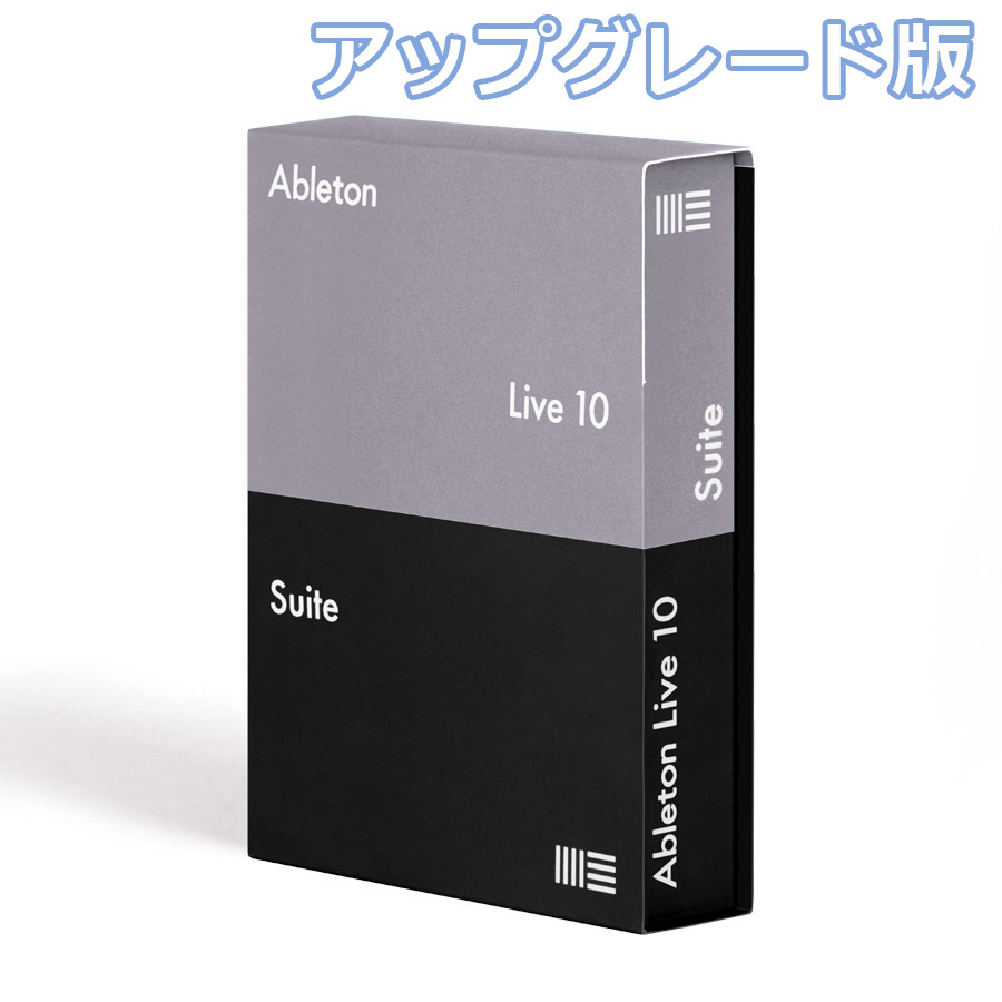Ableton Live10 Suite アップグレード版 from Live7-9 Suite 【エイブルトン】[メール納品 代引き不可]