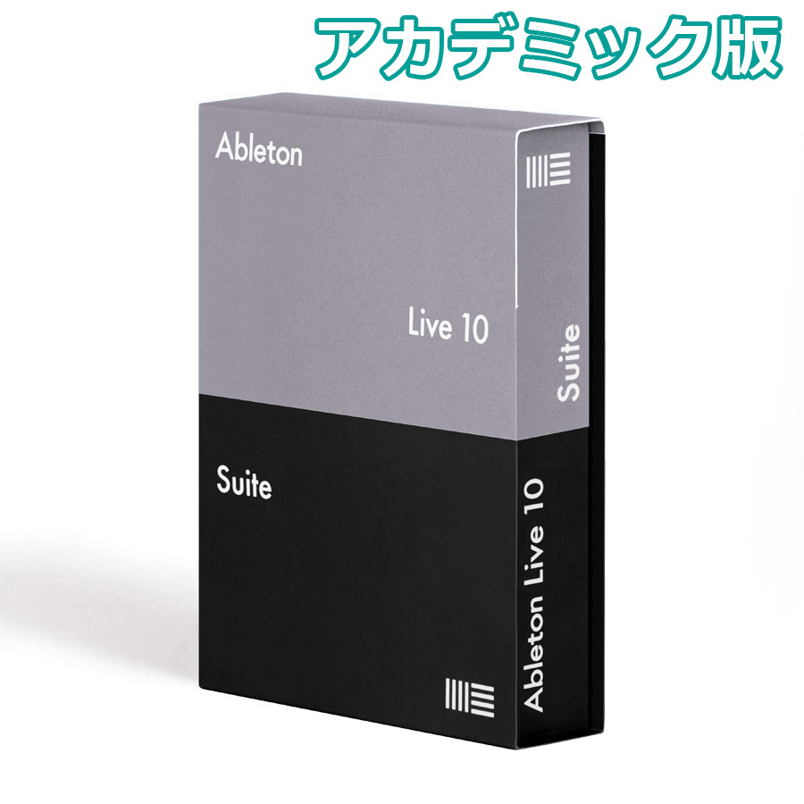 Ableton Live10 Suite アカデミック版 【メール納品 代引き不可】 【エイブルトン】